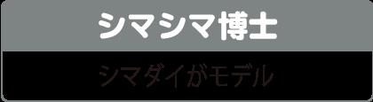 シマシマ博士