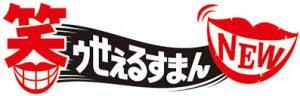 「笑ゥせぇるすまんNEW」ロゴ